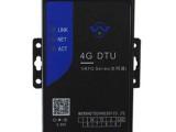 4G DTU全网通无线数传单元,传输模块,透传终端