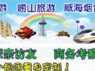 青岛威海蓬莱三日/四日游
