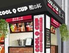 酷Q杯连锁茶饮加盟 量身定制加盟 全国百家加盟店
