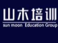 专升本、考四六级、托福、雅思学习英语到山木培训