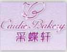 采蝶轩蛋糕 诚邀加盟