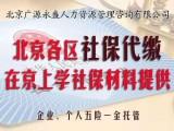 北京五险一金 个税 补充医疗 北三县个税代缴