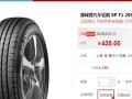 出售 邓禄普205 60 R16轮胎两条