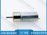 050微型直流减速电机光学仪美唇笔监视器小型直流电机生产厂