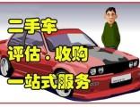 重慶哪里收購二手車