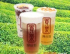 摩咔斯贡茶 -广州荣盛餐饮管理有限公司