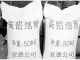 高铝细粉 优质【铝矾土熟料】铸造材料专用