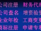 上海普陀真如注册公司代理记账上门拿账申请一般纳税人找煜泽财务