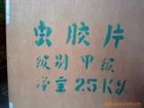 杭州回收天然虫胶片
