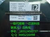 芯派科技-代理原装RH6015C,高灵敏度低功耗单键触摸IC