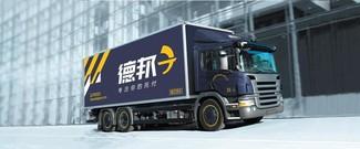 上海德邦物流 家电家具 行李打包 电瓶车 轿车货物搬家托运
