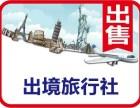 个人低价转让北京出境旅行社 国际旅行社转让