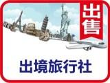 转让旅行社公司带出境权 价格面谈 上海国际旅行社公司