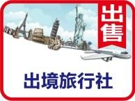 个人转让北京国际旅行社 出境旅行社