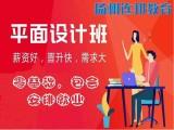 扬州平面设计培训,从零学起全程实操学会为止,对口就业连邦教育