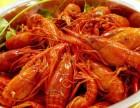 小龙虾 小龙虾做法大全 小龙虾做法免费试学送小吃