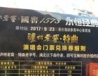 9月23号演唱会各等级门票都半价出售