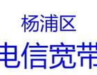 上海杨浦区电信宽带