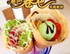 3-5㎡开店冰激凌卷饼加盟,学校附近热门小吃出餐快
