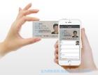 Android证件识别 安卓多种证件 身份证件识别