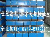 美铝Alcoa铝板 进口7075航空铝板