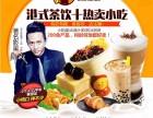广东奶茶加盟丨万元加盟 月月赚不停