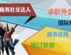 成人英语培训、零基础入门、实用英语、职场英语
