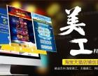 上海淘宝美工培训班 徐汇淘宝美工培训学校专业更高效