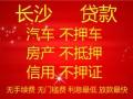 长沙正规贷款公司 专业办理长沙贷款 长沙县贷款急用钱贷款