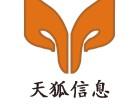 南京天狐信息科技有限公司