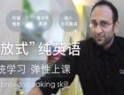 移民英语口语培训机构