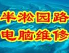 黄浦半淞园路电脑上门diy装机硬盘U盘数据恢复维修网络布线