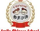 大连微笑汉语精品学校 中国十大优秀汉语国际教育品牌
