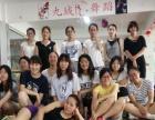 扬州舞蹈教练培训班哪家好扬州九域舞蹈培训