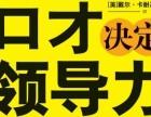 重庆演讲培训班