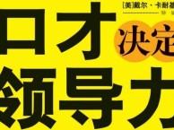 重庆演讲口才培训,普通话培训,重庆成人情商培训机构