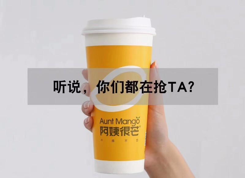 阿姨很芒奶茶加盟费/加盟条件/加盟电话多少
