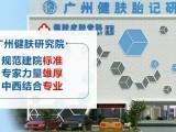 广州专业去宝宝胎记的医院