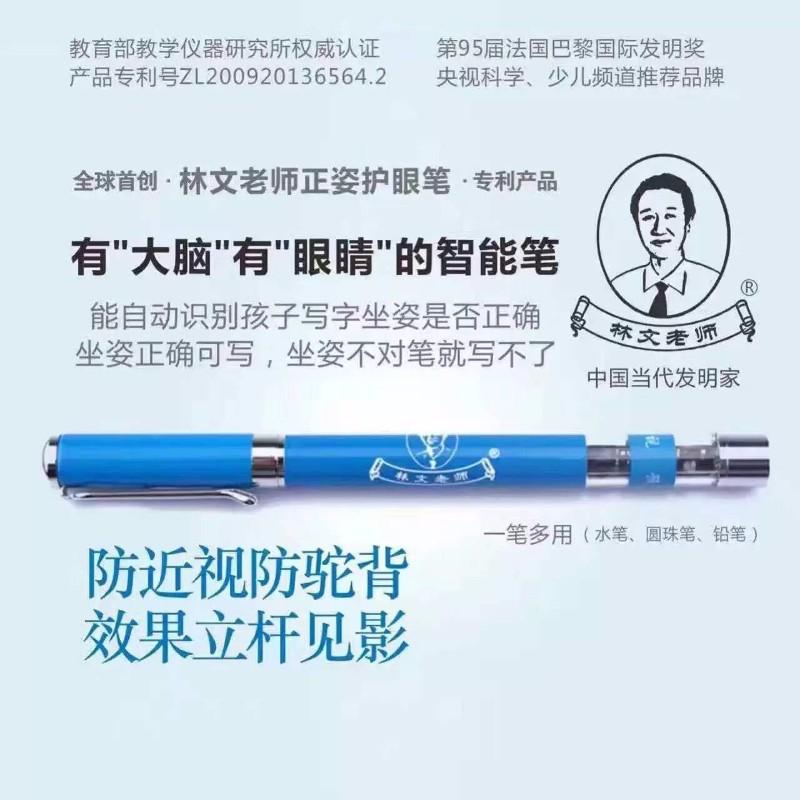 淘宝上卖的林文正姿护眼笔是正品吗?怎么联系正品护眼笔商家?