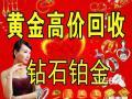 湛江免费上门回收黄金名包名表18898311287