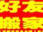 芜湖好友搬家公司,专业正规、价格合理、信誉第一