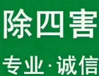 中山市专业上门除四害炜昊害虫防治有限公司