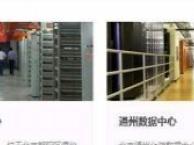 北京自建IDC机房双线互通