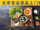 北京朝阳区专业菜品菜单菜谱菜品生鲜食品拍摄上门拍摄