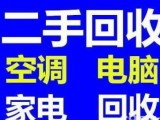 武汉高价回收电脑回收空调跑步机 电瓶车回收平衡车