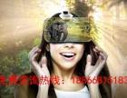 幻影星空VR加盟方式及加盟费多少钱