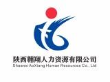 陕西人力资源公司职业培训继续教育职称评审