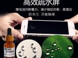 深圳东晨晖 手机纳米液体液 态镀膜疏水疏油涂层防指纹