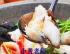 石锅鱼制作石锅鱼技术培训学校多少钱包学会
