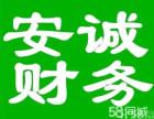 代理记账 注册公司 营业执照变更 注册香港公司,商标注册